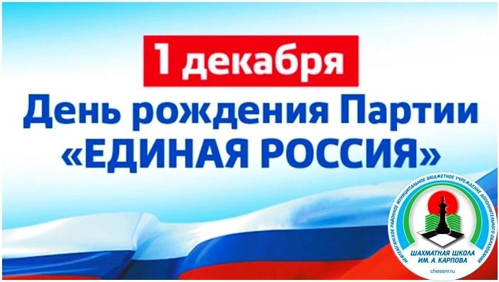 ЕР, Единая Россия, Партия